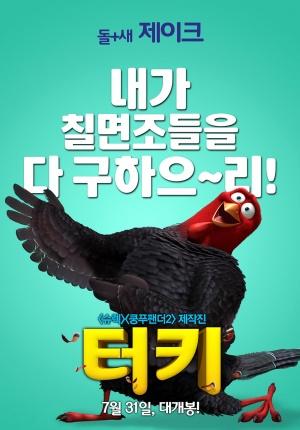 Free Birds 950x1361