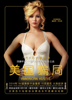 American Hustle - L'apparenza inganna 900x1260