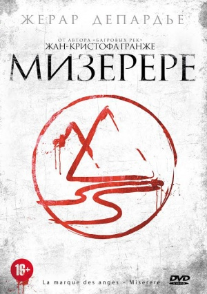 Miserere 549x781