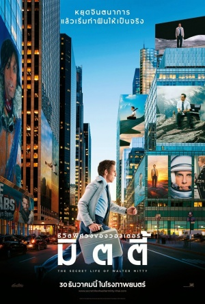 The Secret Life of Walter Mitty 810x1200