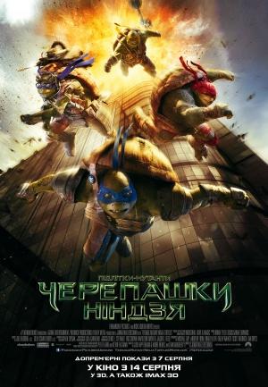Teenage Mutant Ninja Turtles 1575x2272