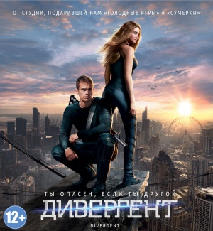 Divergent 1518x1646