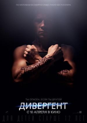 Divergent 3515x5000