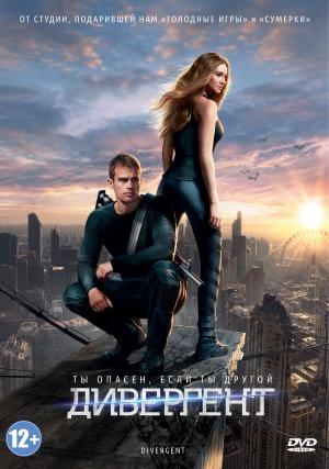 Divergent 1542x2197