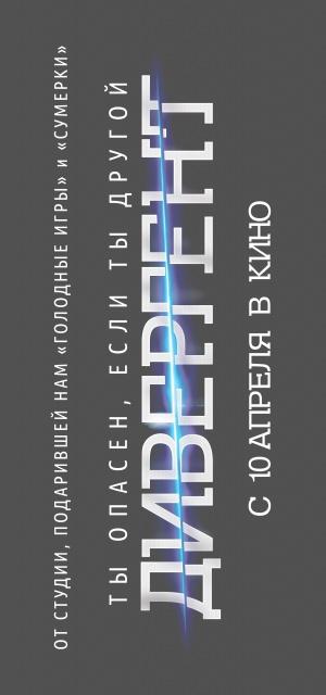 Divergent 1641x3500