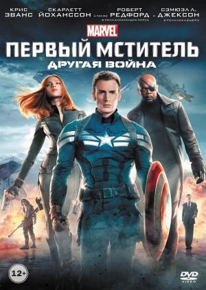 Captain America: The Winter Soldier 1533x2153