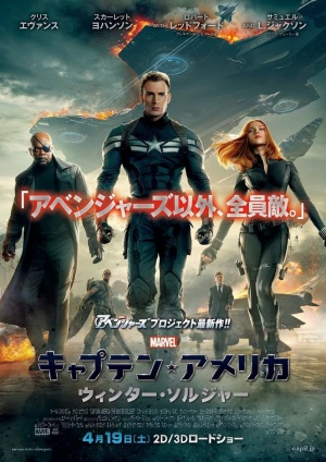 Captain America: The Winter Soldier 836x1182