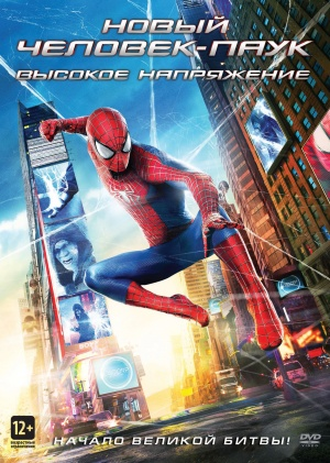 The Amazing Spider-Man 2 1589x2228