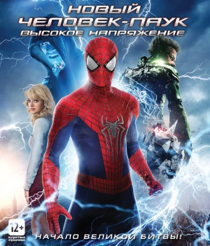 The Amazing Spider-Man 2 1491x1743
