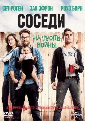 Neighbors 706x1000