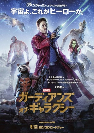 Guardians of the Galaxy 723x1024