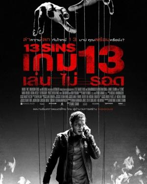 13 Sins 818x1024