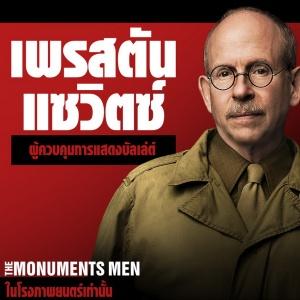 Monuments Men 950x950