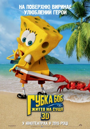 The SpongeBob Movie: Sponge Out of Water 2176x3112