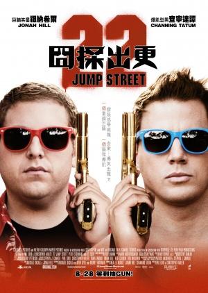 22 Jump Street 1945x2737