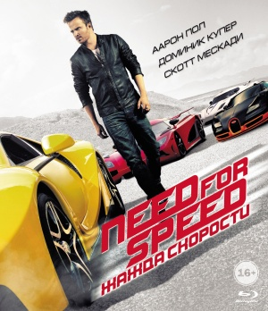 Need for Speed 1525x1767