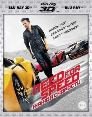 Need for Speed 1594x2022
