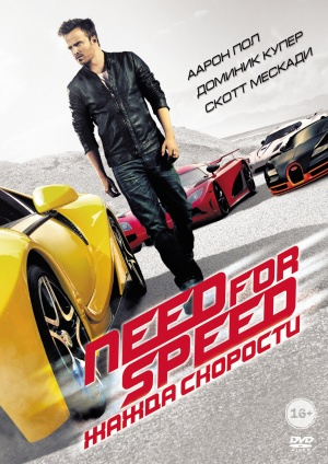 Need for Speed 1523x2151