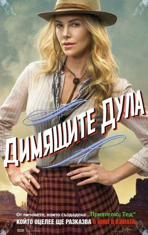 A Million Ways to Die in the West 757x1200
