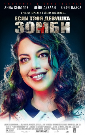 Life After Beth 972x1531