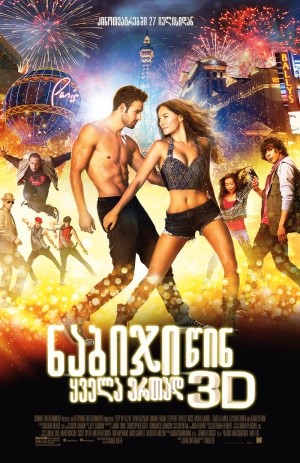 Step Up All In 800x1234