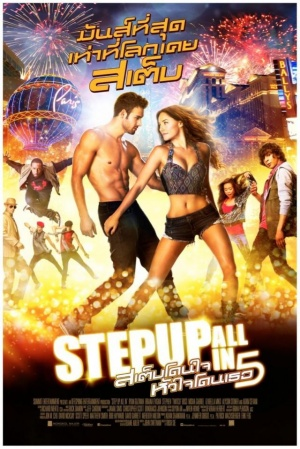 Step Up All In 640x958