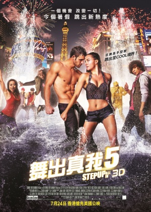 Step Up All In 1364x1920