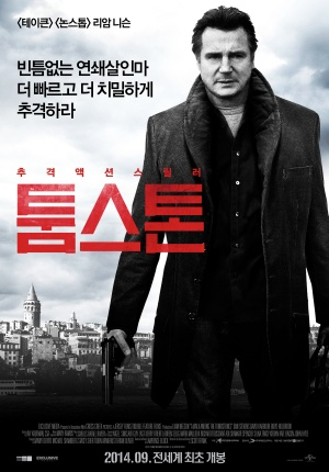 A Walk Among the Tombstones 1200x1720