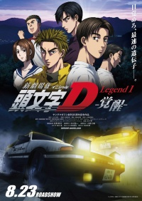 New Initial D the Movie 1 poster