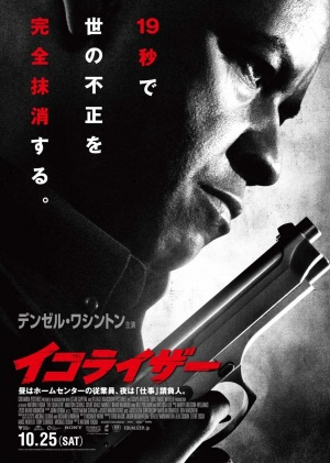 The Equalizer 1048x1471