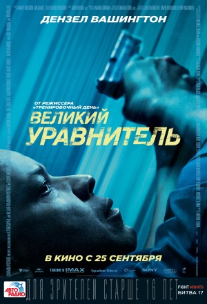 The Equalizer 3416x5000