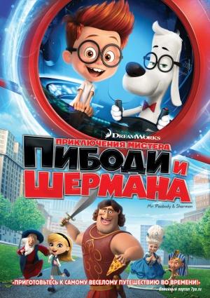 Mr. Peabody & Sherman 706x1000