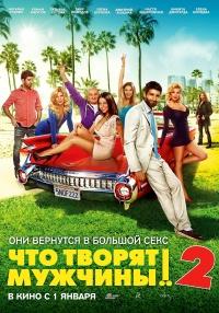 Chto tvoryat muzhchiny! 2 poster