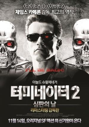 Terminator 2: Judgment Day 3509x5000