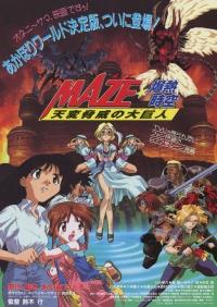 Maze bakunetsu jikû poster