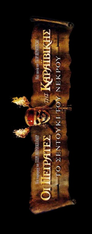 Pirates of the Caribbean: Dead Man's Chest 673x1705