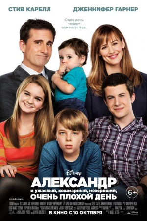 Alexander and the Terrible, Horrible, No Good, Very Bad Day 682x1024