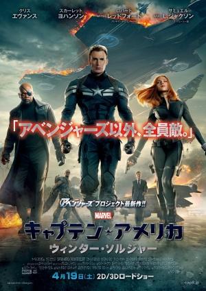 Captain America: The Winter Soldier 1020x1442