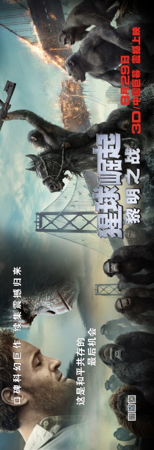 Dawn of the Planet of the Apes 972x2835