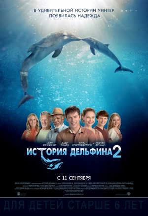 Dolphin Tale 2 3415x5000