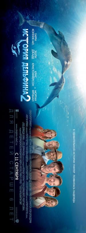 Dolphin Tale 2 1847x5000