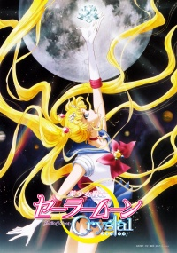 Bishôjo senshi Sêrâ Mûn Crystal poster