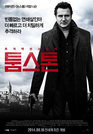 A Walk Among the Tombstones 3488x5000
