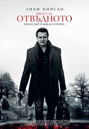 A Walk Among the Tombstones 2076x3000