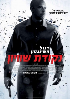 The Equalizer 500x700