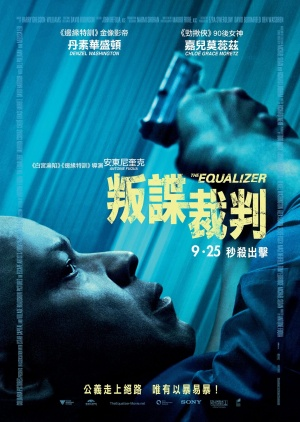 The Equalizer 1455x2048