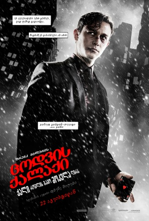 Sin City: A Dame to Kill For 1944x2875