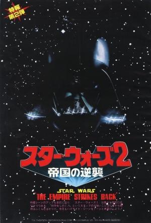 Star Wars: Episodio V - El Imperio contraataca 1081x1600
