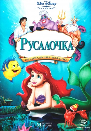 The Little Mermaid 1618x2323