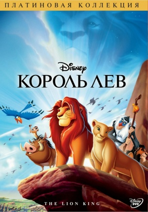 The Lion King 1523x2185